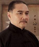卢奇 饰 孙中山