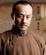 赵立新 饰 蒋介石