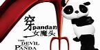 《穿Panda的女魔头》