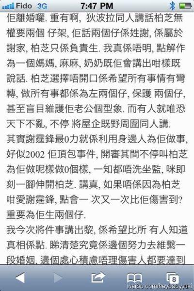 """张柏芝方婚变""""反击""""经纪人称遭谢家重伤(图)"""