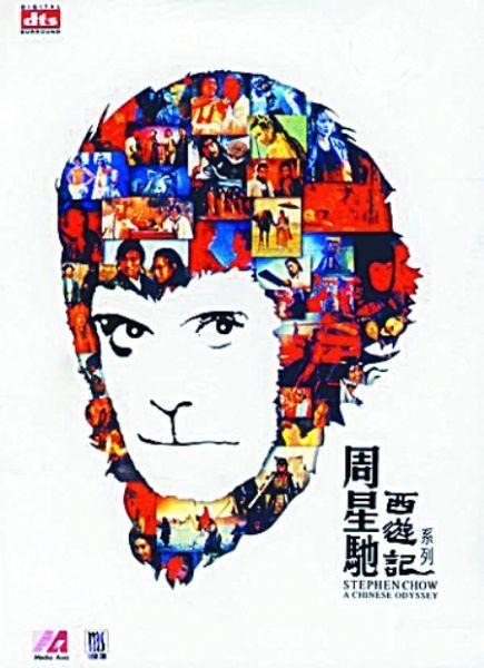 《大话西游》拍前传星爷将再演孙悟空(图)