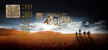 新版《西游记》海报(三)
