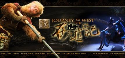 新版《西游记》海报(四)