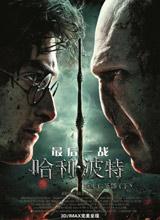 《哈利波特7(下)》中文海报