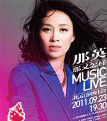 那英2011北京演唱会(点击进入订票)