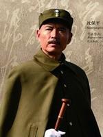 沈保平饰蒋介石
