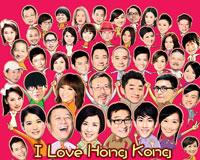 《我爱HK开心万岁》