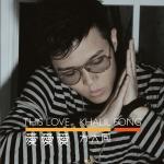 2006 爱爱爱