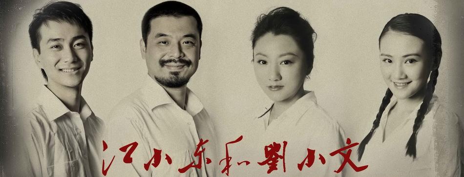话剧《江小东和刘小文》新版海报