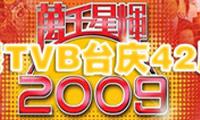 TVB2009年台庆
