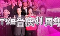TVB2008年台庆