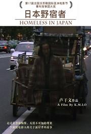 《日本野宿者》
