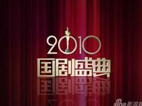 2010国剧盛典