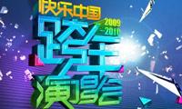 湖南卫视2009-2010跨年