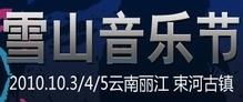 2010丽江雪山音乐节