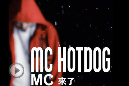 最痞气:MC HotDog《MC来了》