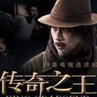 《传奇之王》江苏卫视播出
