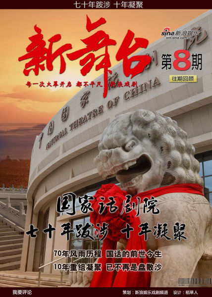 新舞台:国家话剧院70年跋涉10年凝聚