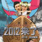 《2012来了》2011年12月31日上映