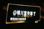 银川宣传部:影响力政府机构