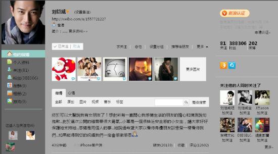 刘恺威微博公开与杨幂恋情:承认需要很大勇气