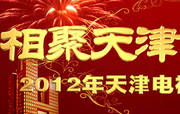 2012天津春晚微博