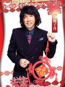 《八星抱喜》 影讯1月20日公映 100分钟