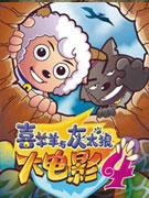 《喜羊羊4》 影讯1月12日公映 88分钟