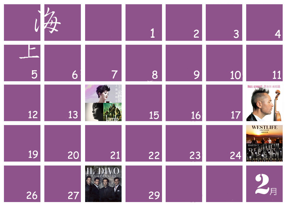 2012年2月上海演出推荐