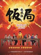 《饭局也疯狂》100分钟 1月23日公映
