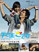 《新天生一对》1月23日公映 100分钟