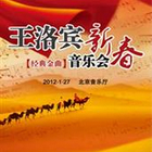王洛宾经典金曲新春音乐会时间:2012-01-27地点:北京音乐厅