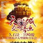 天空之城交响音画时间:2012-01-26地点:北京音乐厅