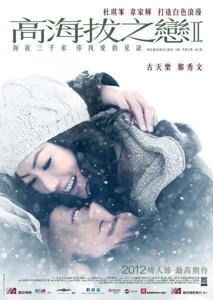 《高海拔之戀Ⅱ》中的愛情故事發生在香格里拉