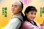 电影《功夫咏春》