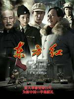 《东方红1949》