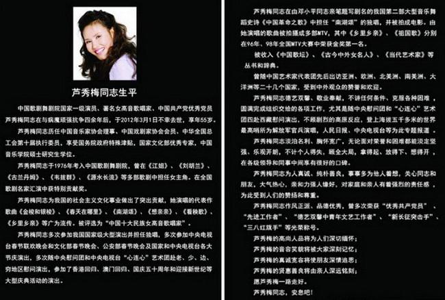 女高音歌唱家芦秀梅因病去世终年55岁