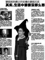 重庆时报:婆媳剧妖魔化婆媳关系