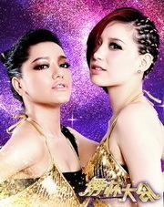 李斯丹妮+江映蓉