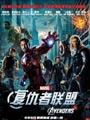 复仇者联盟:动漫英雄组团拯救地球