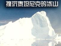 《撞沉泰坦尼克的冰山》