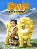 《藏獒多吉》