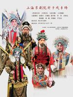 上海京剧院折子戏专场