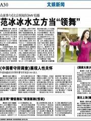 《北京祝福你》范冰冰起舞北京晨报