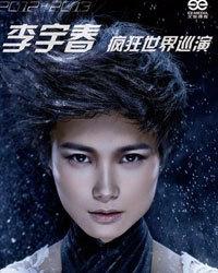 2012李宇春疯狂世界演唱会