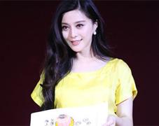 范冰冰明黄色衣衫