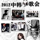 2012中韩歌会时间:2011-10-02地点:上海世博文化中心