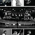 2012苏打绿巡演南京站时间:2011-10-06地点:南京奥体中心体育馆
