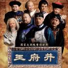 国家大剧院原创《王府井》时间:9.29-10.07地点:?国家大剧院戏剧场