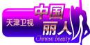 《中国丽人》logo